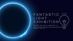 [出展のお知らせ]楽しいあかり展 FANTASTIC LIGHT EXHIBITION