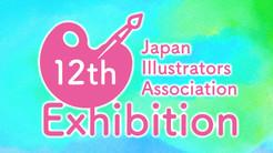 [出展のお知らせ]日本イラストレーター展