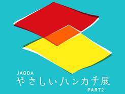 [出展のお知らせ]JAGDAやさしいハンカチ展 Part 2(福島・韓国)