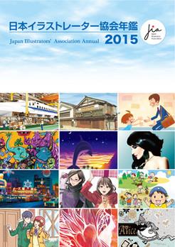 [掲載]日本イラストレーター協会年鑑2015