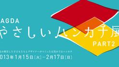 [出展のお知らせ]JAGDAやさしいハンカチ展 Part 2(東京)