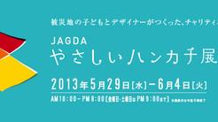 [出展]JAGDAやさしいハンカチ展 Part 2(大阪・阪急百貨店)