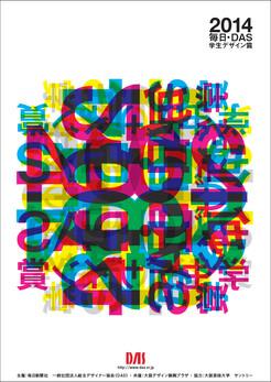 2014毎日・DAS学生デザイン賞の発表