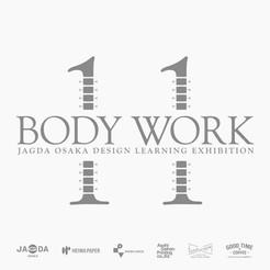 [出展のお知らせ]BODY WORK 11