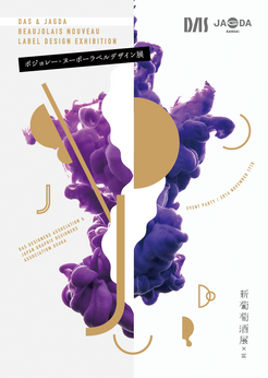[作品]ボジョレー・ヌーボー ラベルデザイン作品集2016