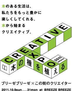 [出展のお知らせ]クリエイティブエキスポ