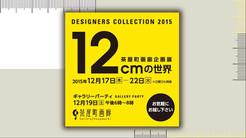 [出展のお知らせ]DESIGNERS COLLECTION 2015  〈茶屋町画廊企画展〉12cmの世界