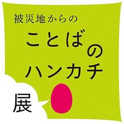 [出展のお知らせ]JAGDAことばのハンカチ展(東京・福岡・広島・盛岡・静岡)