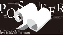 [出展のお知らせ]ペーパーボイス大阪20周年記念ポスター展