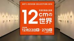 [出展のお知らせ]DESIGNERS COLLECTION 2016  〈茶屋町画廊企画展〉12cmの世界