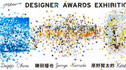 [開催のお知らせ]JAGDA新人賞展2014