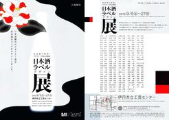 [出展のお知らせ]日本酒ラベルデザイン展