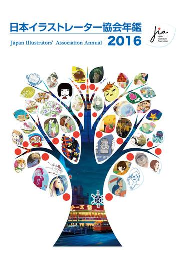 [掲載]日本イラストレーター協会年鑑2016