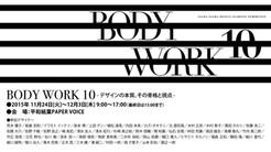[出展のお知らせ]BODY WORK 10