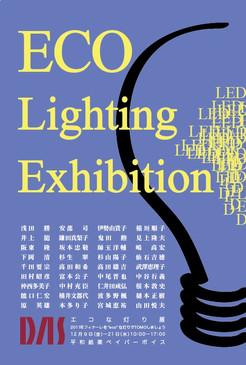 [出展のお知らせ]エコな灯り展  ECO LIGHTING EXHIBITION
