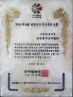대한민국 우수특허대상