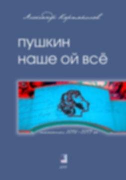 koramyslov_pushkin_cover01.jpg