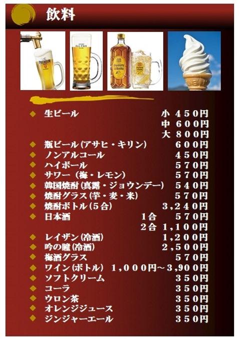 飲料メニュー.jpg