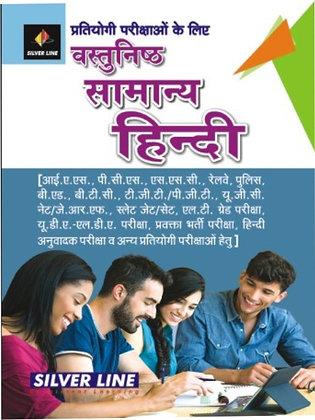 वस्तुनिष्ठ सामान्य हिंदी : सभी प्रतियोगी परीक्षाओं के लिए