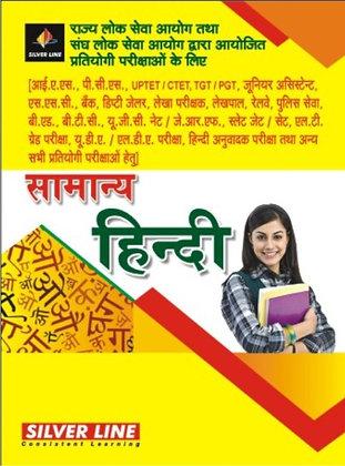 सामान्य हिंदी : सभी प्रतियोगी परीक्षाओं के लिए