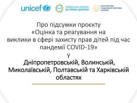 """Результати обговорення проекту """"Спільно до нових соціальних послуг для сімей і дітей."""