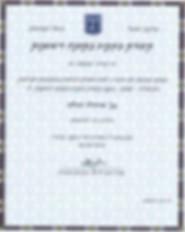 דיאטנית קלינית בתל אביב, רמת גן, בת ים, הרצליה וגבעתיים
