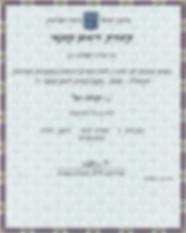 דיאטנית קלינית בתל אביב, רמת גן וגבעתיים בגישת הרזיה ללא דיאטה