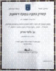 תעודת דיאטנית קלינית בחיפה, קריות, ונשר