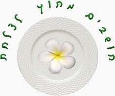 Logo - Dietitian - Sigalit Paz - דיאטנית - דיאטה