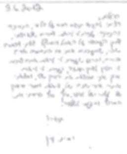 מכתב המלצה על סיגלית פז - דיאטנית בתל אביב
