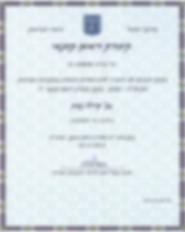 דיאטנית קלינית בתל אביב, רמת גן וגבעתיים