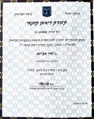 דיאטנית קלינית ברמת אביב, צפון ומרכז תל אביב בגישת הרזיה ללא דיאטה