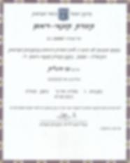תעודת דיאטנית קלינית בתל אביב,רמת גן וגבעתיים