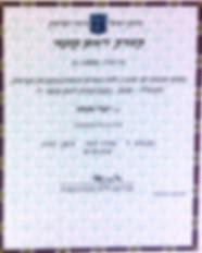דיאטנית קלינית בסביון, יהוד, קריית אונו ואור יהודה בגישת הרזיה ללא דיאטה