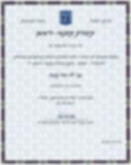 תעודת דיאטנית קלינית בפתח תקווה, גבעת שמואל וגני תקווה.