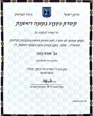 דיאטנית קלינית בירושלים בגישת הרזיה ללא דיאטה