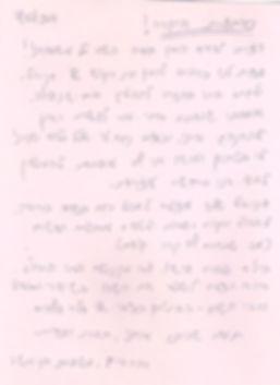 מכתב המלצה לדיאטנית בתל אביב - סיגלית פז