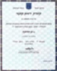 תעודת דיאטנית קלינית בתל אביב,גבעתיים ורמת גן