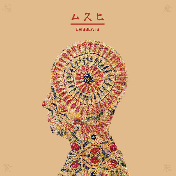 EVISBEATS / 夢の続き(Remix) feat. 田我流 & Jambo Lacquer