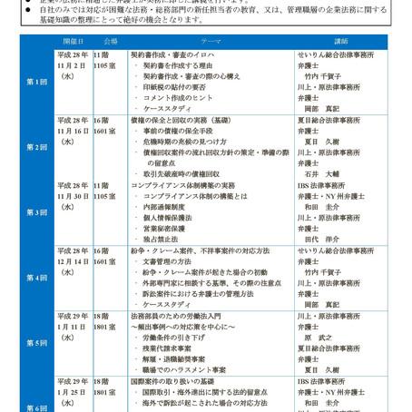 和田圭介弁護士が『コンプライアンス体制構築の実務』と題するセミナーを2016年11月30日に行います。