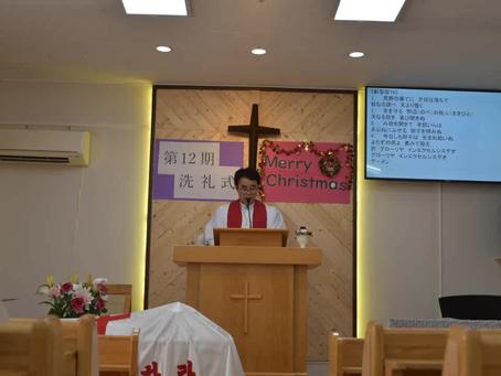 2019クリスマス、12期洗礼式