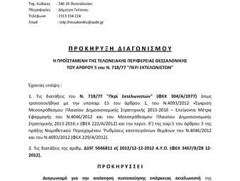Προκήρυξη Διαγωνισμού για την απόκτηση πιστοποίησης επάρκειας Εκτελωνιστή