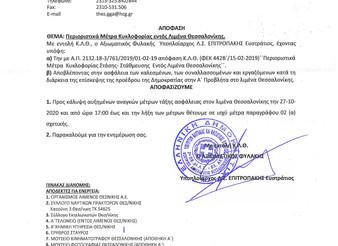 Περιοριστικά μέτρα κυκλοφορίας εντός Λιμένα Θεσσαλονίκης