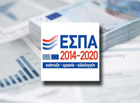 Ενίσχυση μικρών και πολύ μικρών επιχειρήσεων που επλήγησαν από την COVID-19 στην Κεντρική Μακεδονία