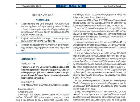 Καθεστώς 42 (ΦΕΚ 3454Β/19-08-2020)