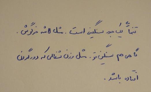 دست خط پیمان اسماعیلی
