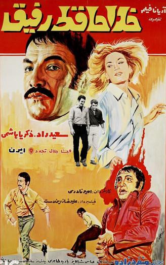 Khoda_Hafez_Rafigh_movie_poster_edited.j