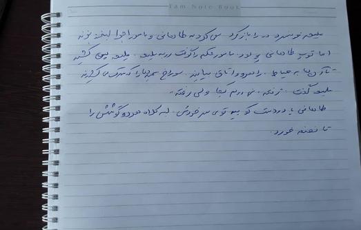 دست خط محمد کشاورز