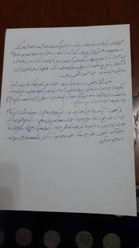 دست خط بهناز علیپور گسکری