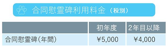 合同慰霊碑利用料金.png